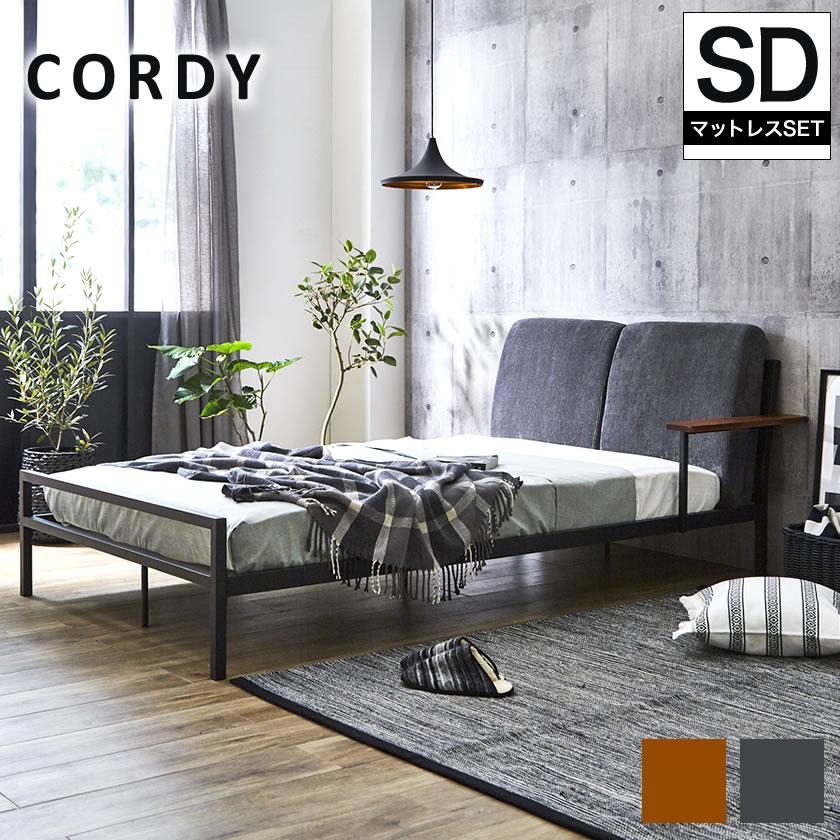 Cordy セミダブル ファブリックベッド アイアンベッド 木製手すり マルチラスマットレスセット コーデュロイ|セミダブルサイズ SD bed ブラウン/セミダブル/グレー/セミダブル マットレス付き