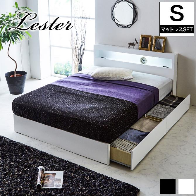 収納ベッド レスター シングル 棚付き コンセント LED照明付き マットレスセットLESTER 引き出し収納ベッド nerucoバリューマット付