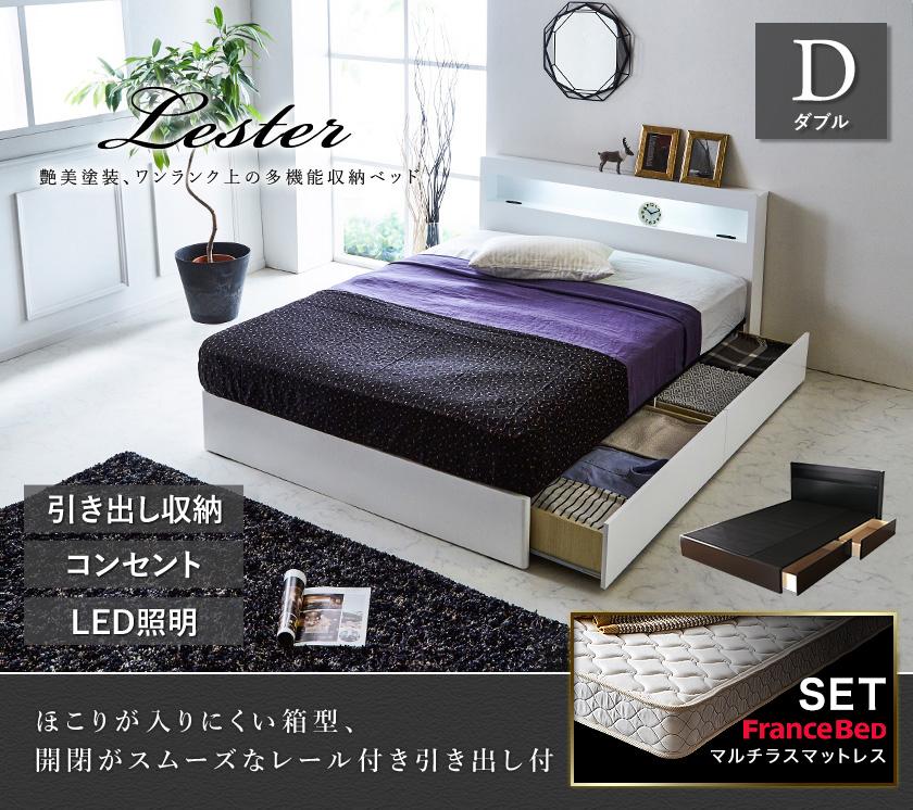 収納ベッド レスター ダブル 棚付き コンセント LED照明付き マットレスセットLESTER 引き出し収納ベッド XA-241 フランスベッド