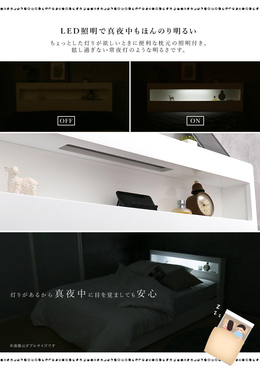 収納ベッド レスター シングル 棚付き コンセント LED照明付き マットレスセットLESTER ベッド IFM-002 フランスベッド