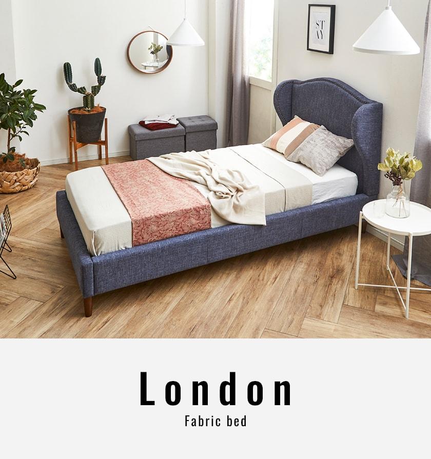 ロンドン ファブリックベッド シングル ベッドフレーム