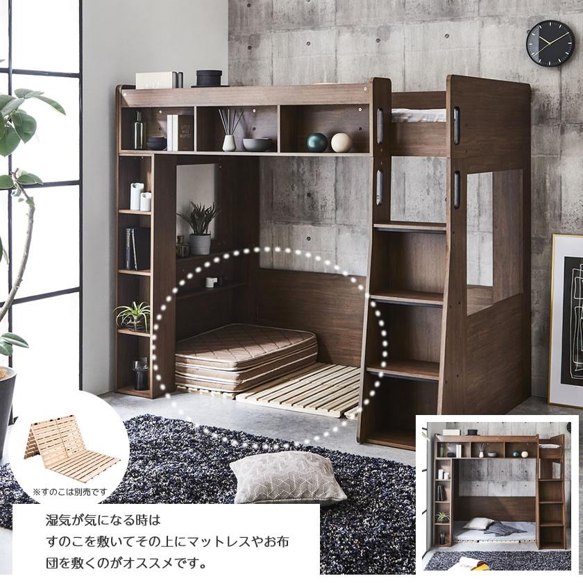 木製 ロフトベッド Ashby(アシュビー)  シングル  シンプルデザイン オープンシェルフ 棚付き。ベッド下スペース有効活用 2段ベッド風 ブラウン ナチュラル 階段付き
