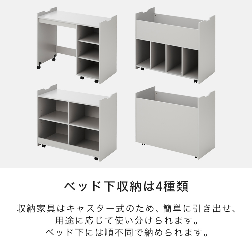 システムベッド ロフトベッド おしゃれ ロータイプ シングル 木製 デスク付き シェルフ ラック 本棚 棚付きベッド 子供用 大人用