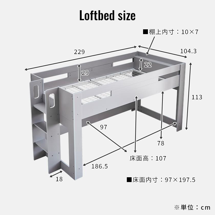 システムベッドハイディのベッド部のサイズ