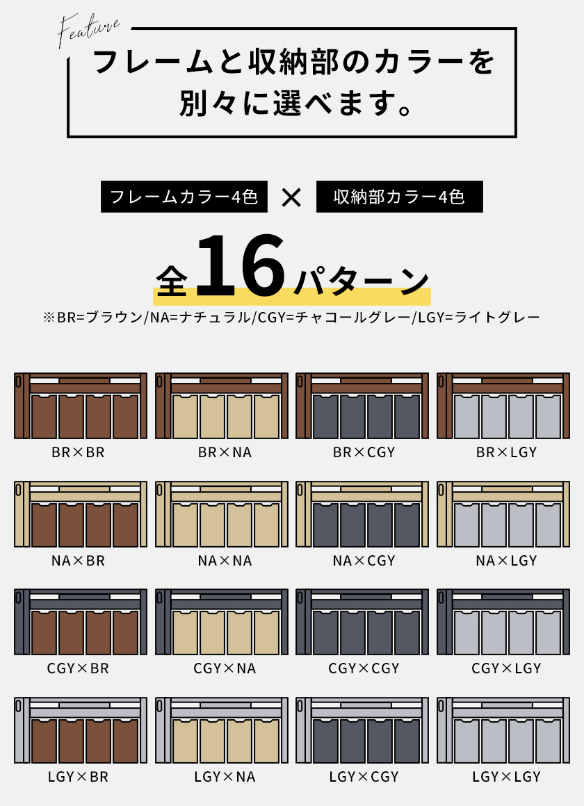システムベッドハイディのカラーは全16色パターン