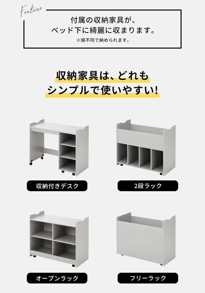 シンプルな収納家具がセットとなったシステムベッド