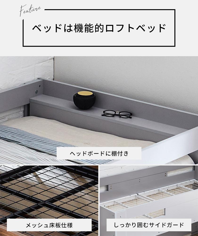 ベッドは機能的ロフトベッド