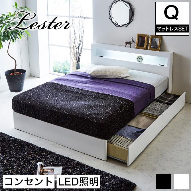 収納ベッド レスター クイーン クィーン 棚付き コンセント LED照明付き 引き出し収納 収納付き 宮付き LESTER 引き出し収納ベッド