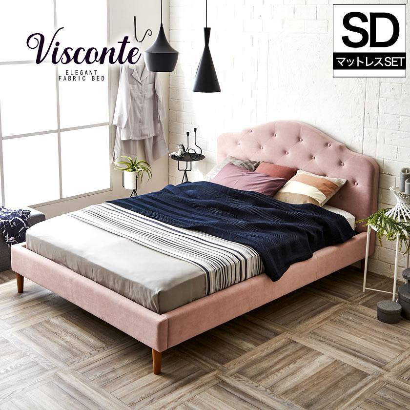 ヴィスコンテ ファブリックベッド セミダブル 3層ポケットコイルマットレスセット 木製 アースピンク すのこベッド アースピンク/M-ホワイト