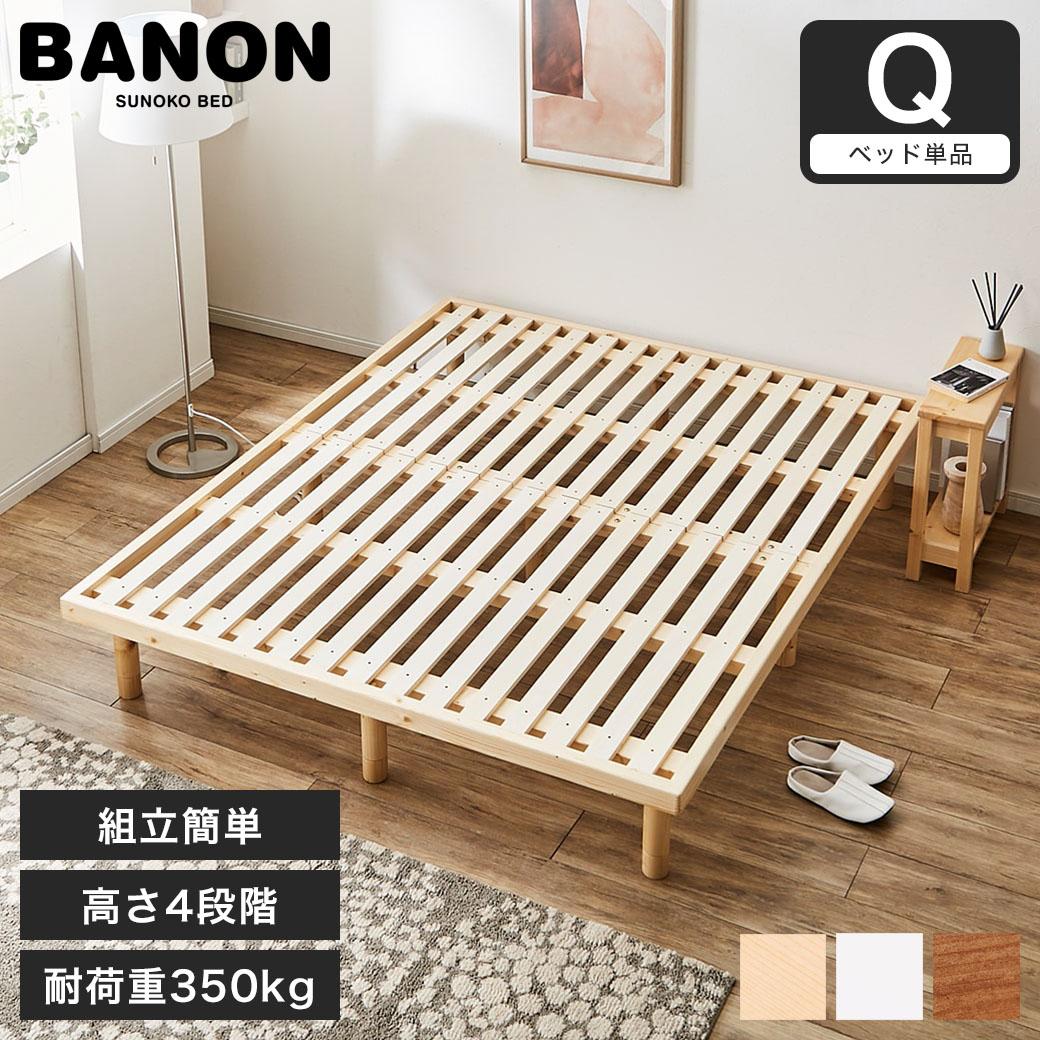 すのこベッド クイーン 木製ベッド フレームのみ ベッドフレーム ローベッド 高さ調整 組立簡単 ヘッドレス 一人暮らし 北欧 ナチュラル/ブラウン/ホワイト