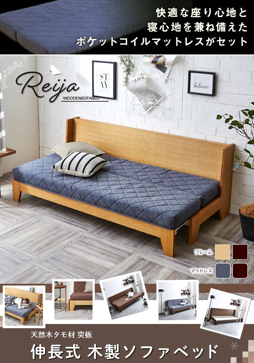 天然木タモ突板伸長式木製ソファベッド
