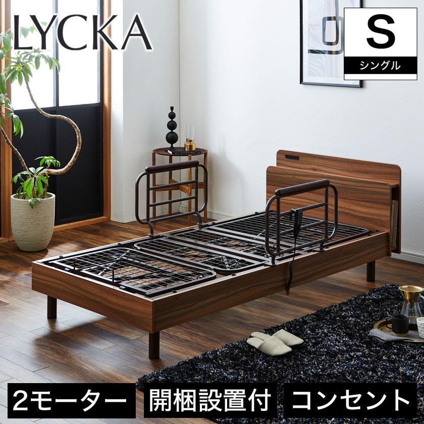 LYCKA リュカ 2モーター 棚付き電動ベッド フレームのみ シングル 開梱設置付き 電動リクライニングベッド コンセント2口付 ブラウン ブラウン