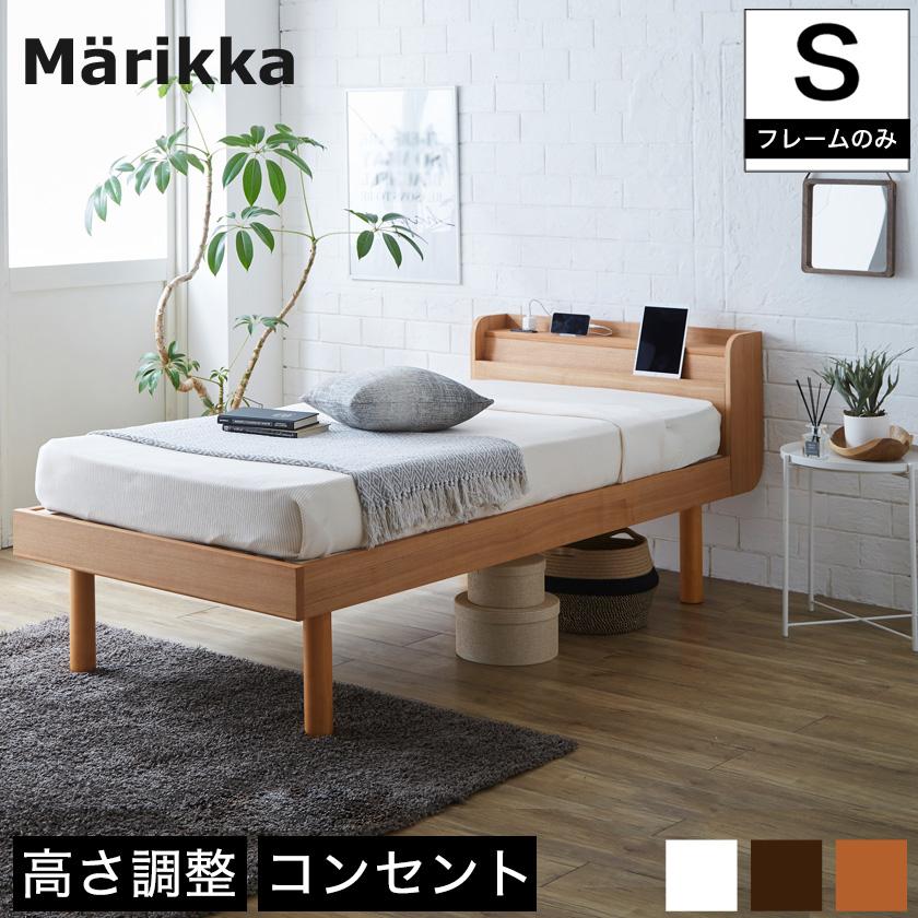 マリッカ すのこベッド シングル 木製…