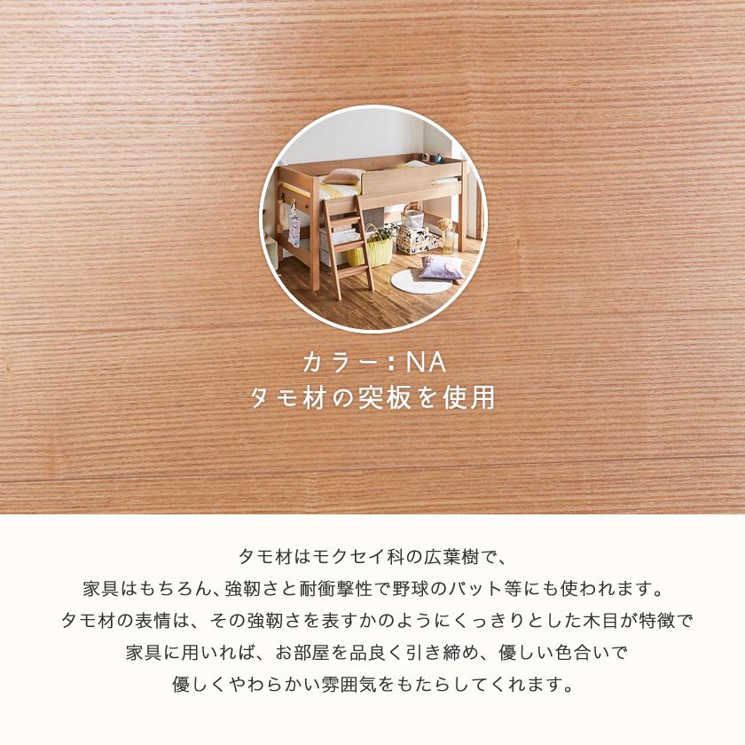 ロフトベッド シングル ロータイプ 宮付き すのこ 木製 突板 ウォールナット タモ