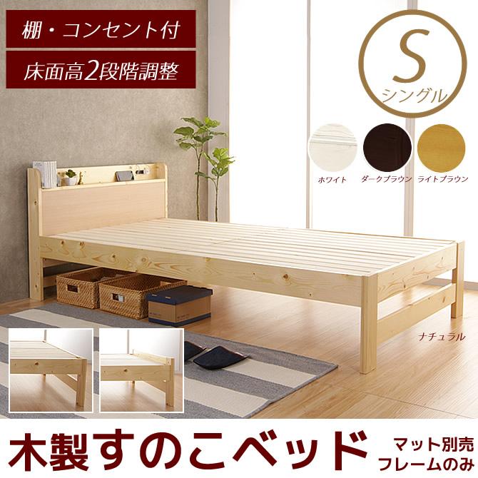 高さを2段階調節木製すのこベッド