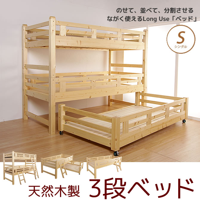 のせて、並べて、分割させる ながく使えるLong Use「ベッド」 S シングル 天然木製 3段ベッド