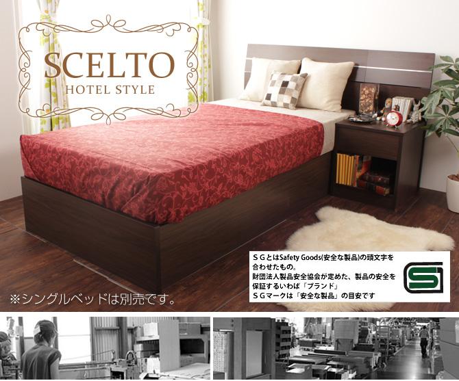 ホテルスタイルナイトテーブル シェルト 安心・安全の日本国内で製造