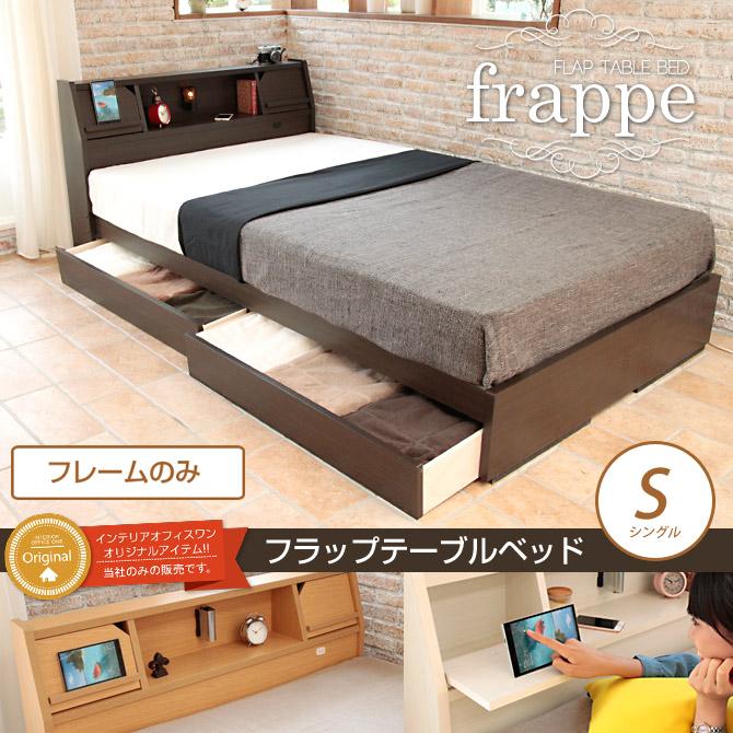 収納付き シングルベッド フラップテー…
