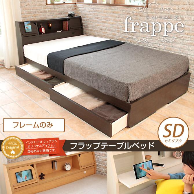 収納付き セミダブルベッド フラップテーブル扉ベッド タブレットスタンド仕様 セミダブル ・ フレームのみ 照明 コンセント