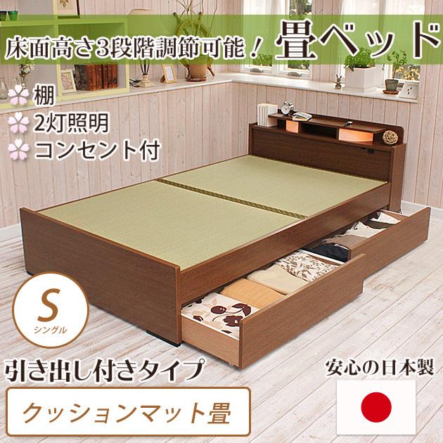 畳ベッド シングル 引き出し付きベッド クッションマット畳タイプ 棚付き 照明付き 宮付き コンセント付き たたみベッド タタミ 収納付 収納ベッド