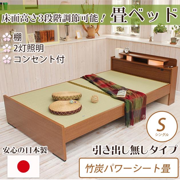 畳ベッド シングル 引き出し無し 竹炭パワーシートタイプ 棚付き 照明付き 宮付き コンセント付き たたみベッド タタミ すのこ 畳 収納ベッド