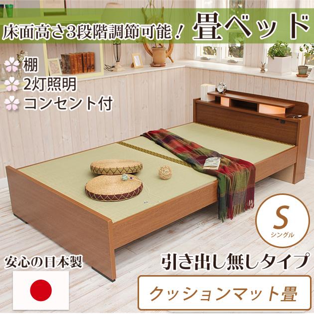 畳ベッド シングル 引き出し無し クッションマット畳タイプ 棚付き 照明付き 宮付き コンセント付き たたみベッド タタミ すのこ 畳 【受注生産品】 収納ベッド