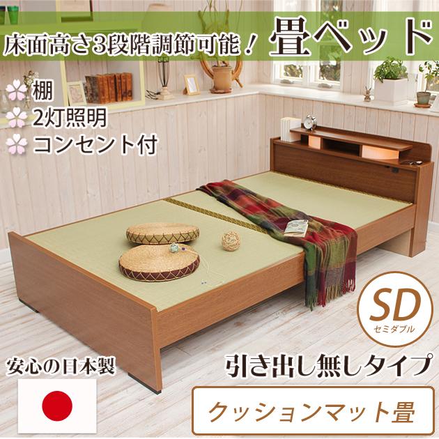 畳ベッド セミダブル 引き出し無し クッションマット畳タイプ 棚付き 照明付き 宮付き コンセント付き たたみベッド タタミ すのこ 収納ベッド