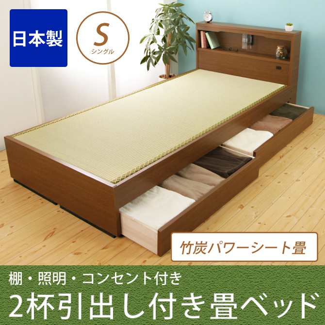 畳ベッド 収納ベッド 引き出し付き シングル 竹炭パワーシートタイプ すのこベッド 棚付き ベッド 照明付き 和風 アジアン すのこ スノコ