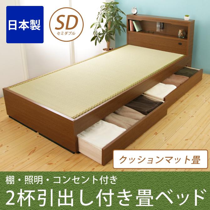 畳ベッド 収納ベッド 引き出し付き セミダブル クッションマット畳タイプ すのこベッド 棚付き ベッド 照明付き 和風 アジアン すのこ ス 【受注生産品】