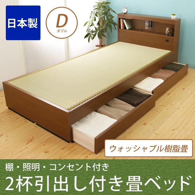 畳ベッド 収納ベッド 引き出し付き ダブル ウォッシャブル畳タイプ すのこベッド 棚付き ベッド 照明付き 和風 アジアン すのこ スノコ 【受注生産品】