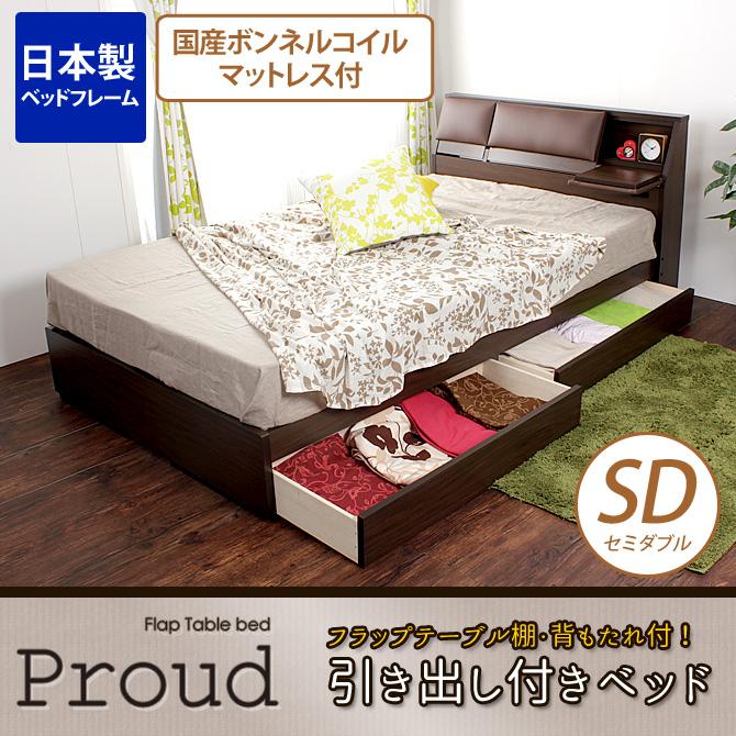 フラップテーブル付き収納ベッド「Proud」