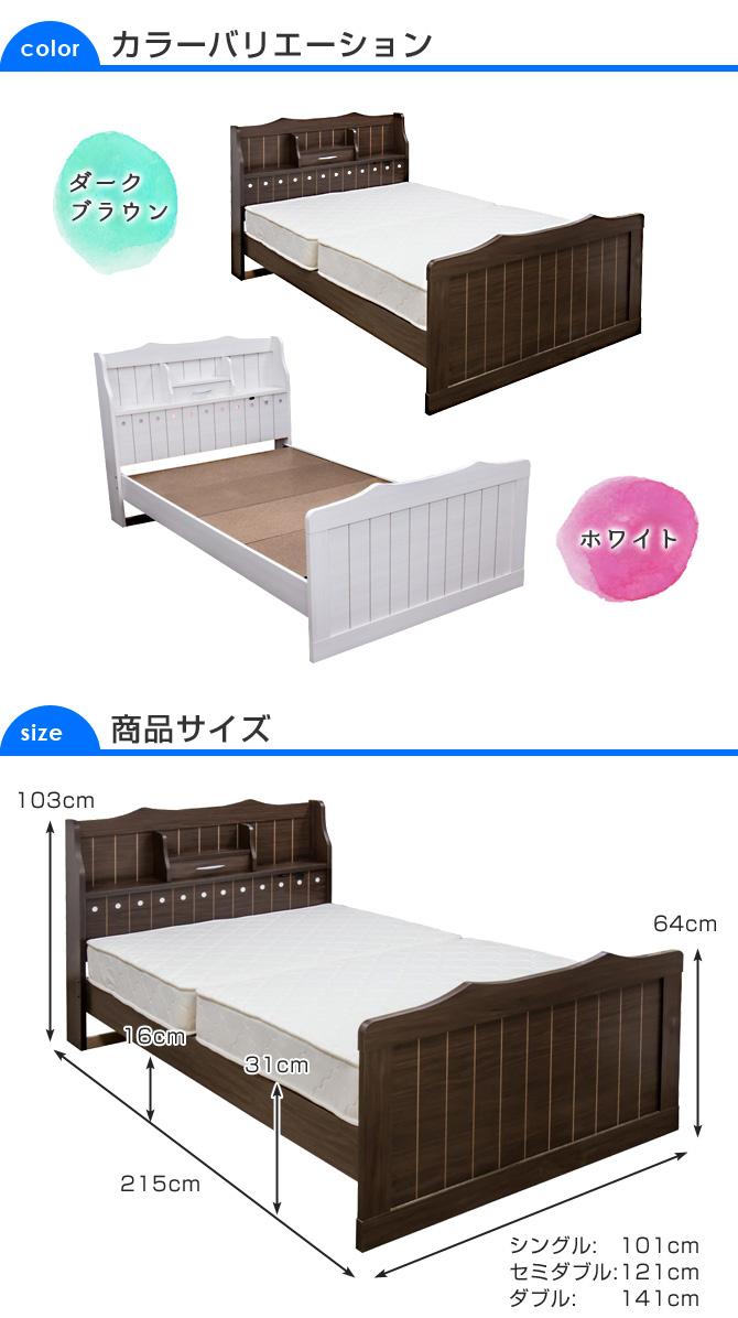 カントリー調収納ベッド 2つ折ボンネルコイルマットレス付 シングル 棚付 コンセント付 照明付 引出し付き 日本製