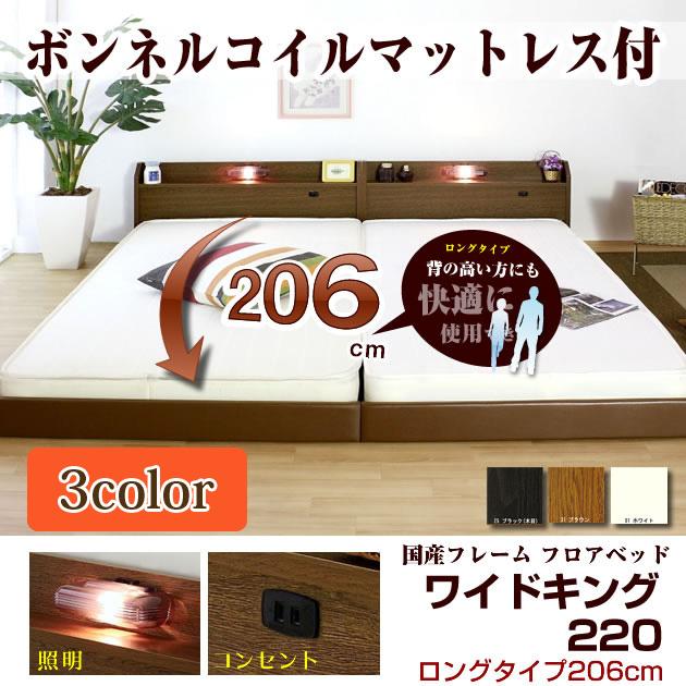 13サイズのフロアベッドロングタイプ206 ワイドキング220(S+SD)ボンネルマット付 棚 照明 コンセント付