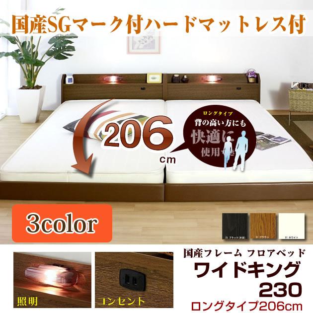ローベッド ロングタイプ206ワイドキング 230(SS+D) 棚 照明 コンセント付 国産ハードボンネルマット ブラウン(31)/ブラック(25)/ホワイト(01)