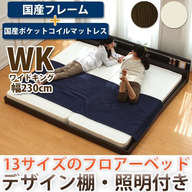 フロアベッド ワイドキング220(S+SD)SGマーク付国産ポケットコイルマットレス付 棚 照明 連結金具付 ダークブラウン(56)/ホワイト(01) マットレス付き
