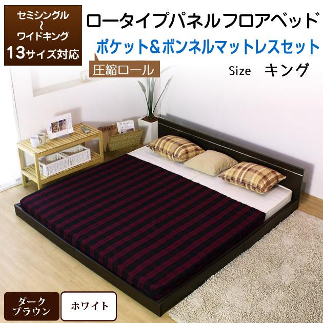 キングサイズベッド | ベッド通販専門店neruco