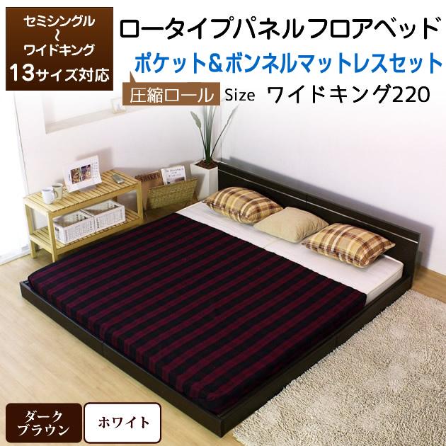 デザインフロアベッド ワイドキング220(S+SD)ボンネルマットレス付  13サイズ対応 ローベッド