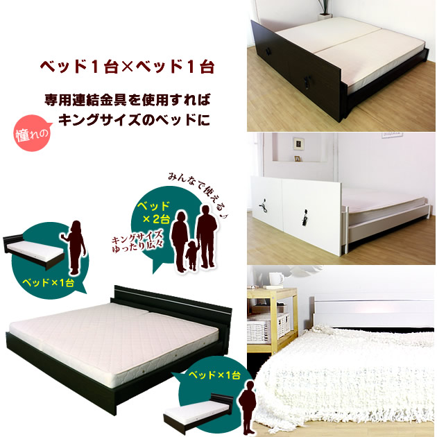 13通りの組み合わせできる便利なベッド