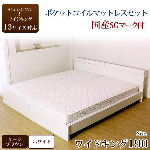 デザインフロアベッド ワイドキング 190(SS+S) 国産マットレス付 13サイズ対応