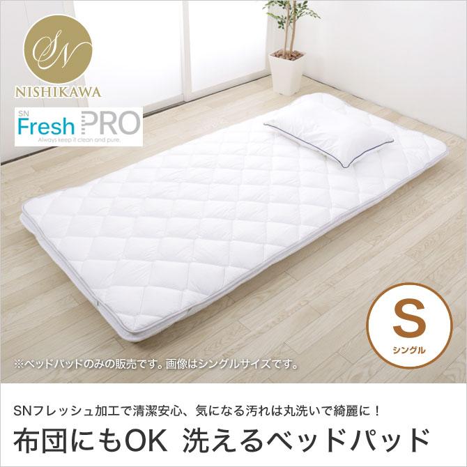 ベッドパッド シングル 快眠セラピストがおすすめする快眠寝具シリーズ 昭和西川 SNフレッシュ 洗える ウォッシャブル 日本製 国産