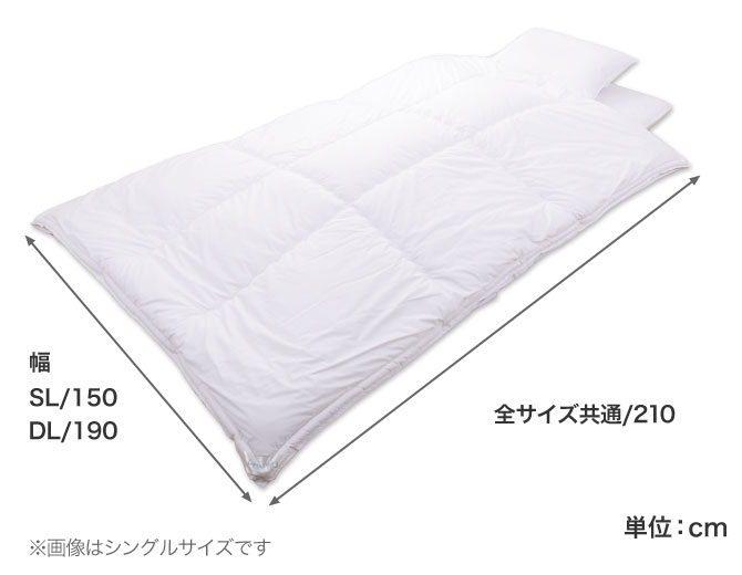 掛け布団 2枚合わせ掛け シングルロング 快眠セラピストがおすすめする快眠寝具シリーズ 8ヵ所ループ 12ヵ所ホック付き 昭和西川