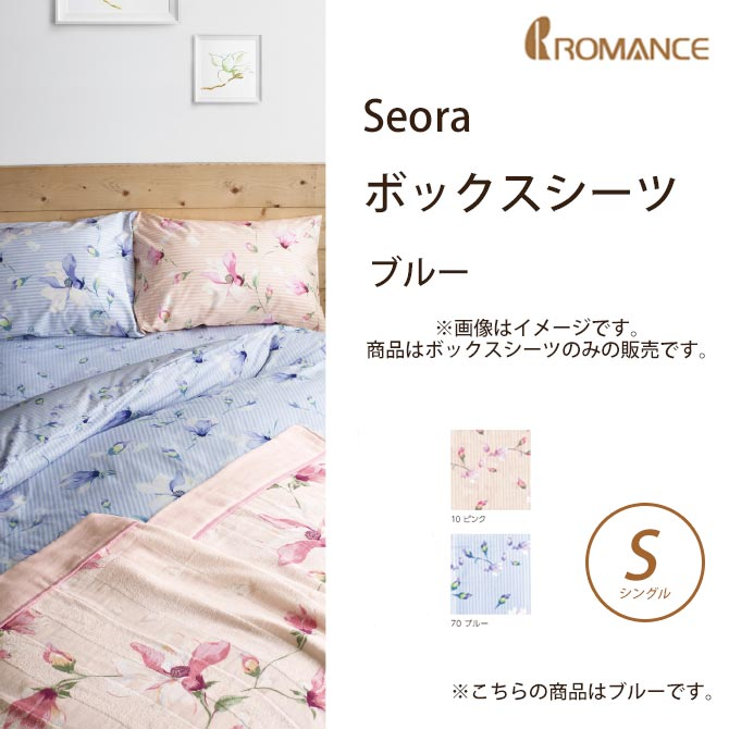 ボックスシーツ シングル ブルー Seora 京都 ロマンス小杉 ブルー 収納ベッド
