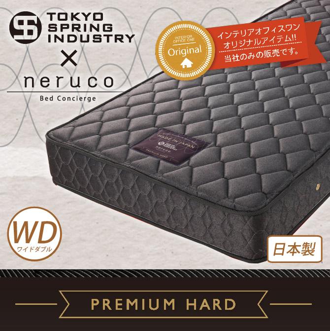 国産 ポケットコイルマットレス プレミアムハード ワイドダブル 東京スプリング工業×neruco 共同開発