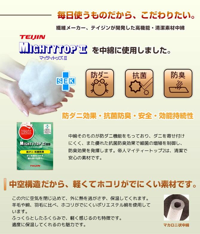 清潔素材テイジンマイティトップ2ECO入 中綿