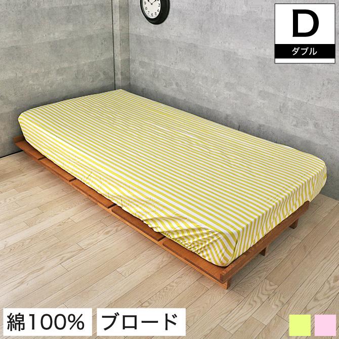 ベッドカバー ダブル 綿100% ブロード生地 ボーダー ストライプ 国産 ピンク グリーン ボックスシーツ ベッドシーツ ベットシーツ ピンク/グリーン 収納ベッド