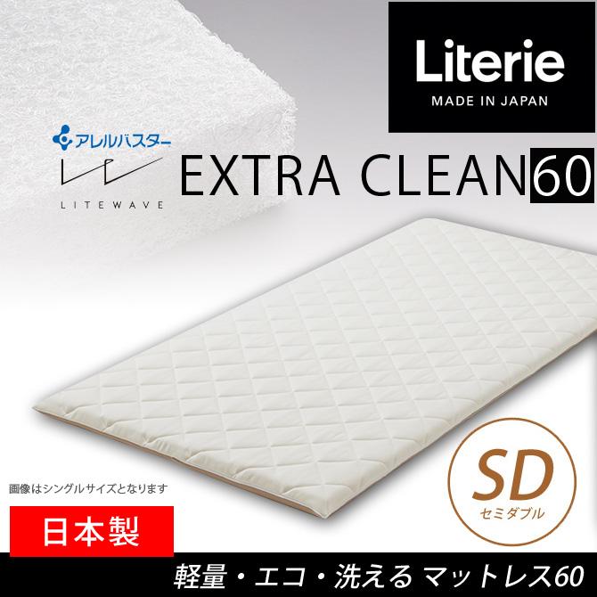 リテリー エクストラクリーン マットレス 60 SD セミダブル アレルバスター 敷き布団 折りたたみマットレス 三つ折 日本製 高反発