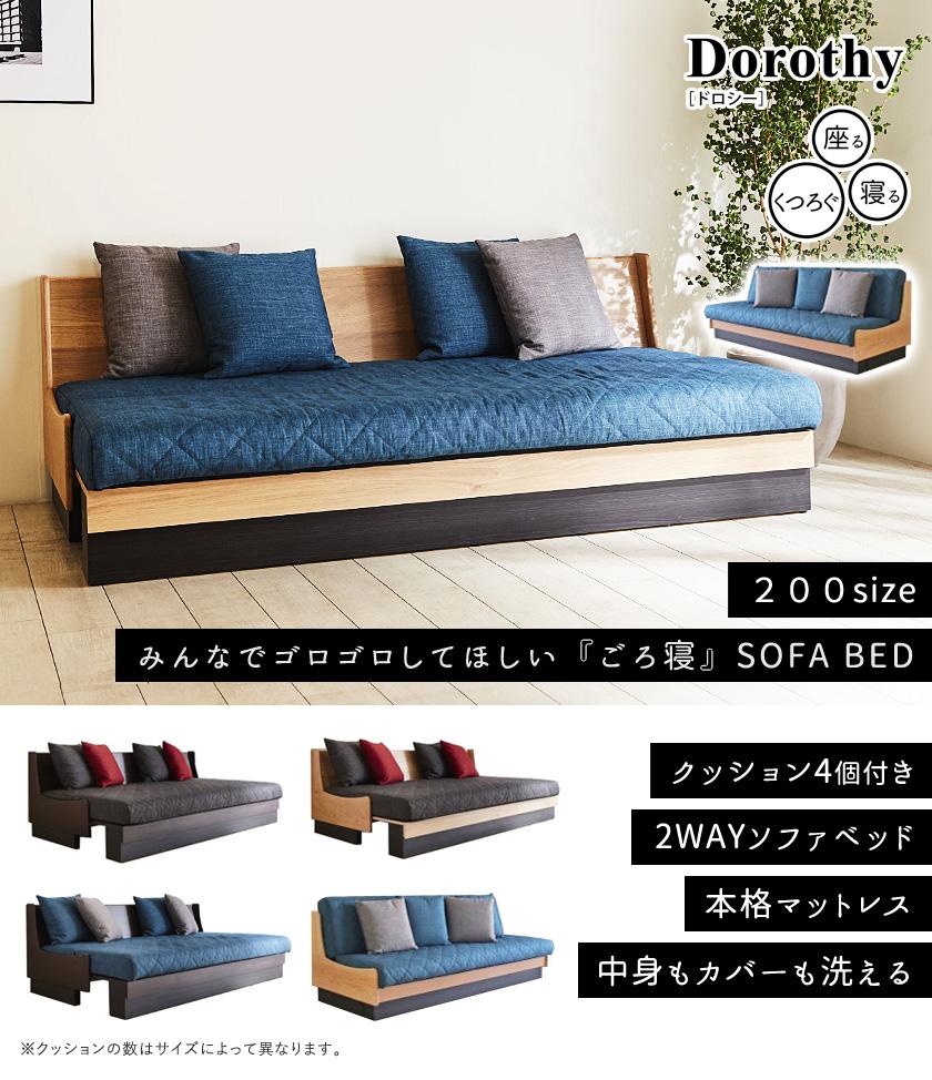 ベッド ダブル ソファー