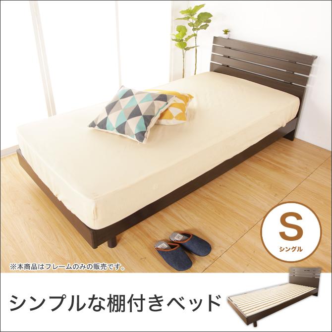 シンプルな棚付きベッド
