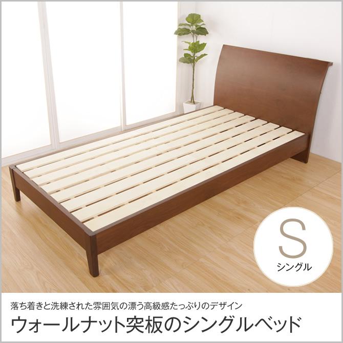 アーチヘッドベッド シングルベッド フレームのみ ロータイプ 木製 棚付き 脚付き すのこベッド ウォールナット突板 ブラウン モダン