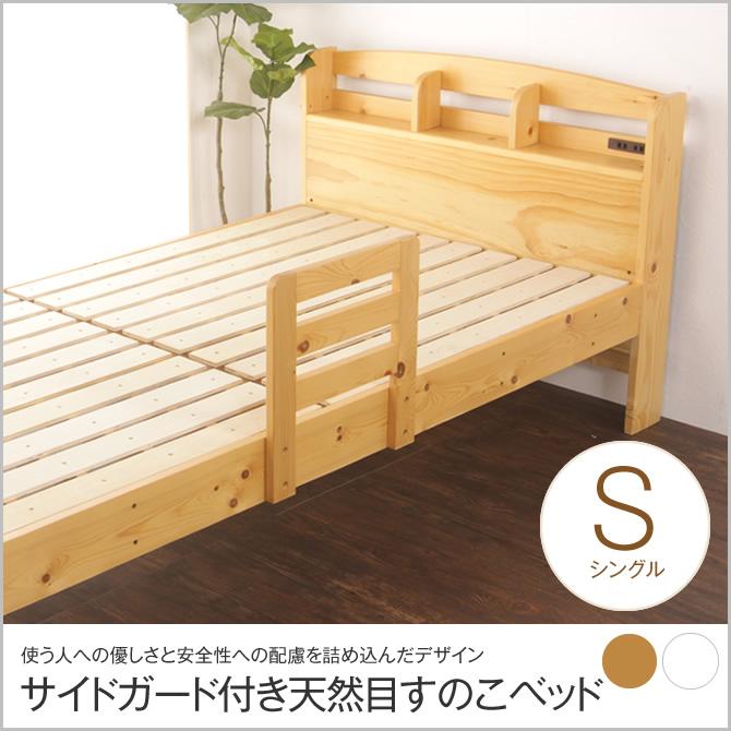 サイドガード付き天然木すのこベッド シングルベッド フレームのみ 木製 3段階高さ調節可能 棚付き 脚付き 手すり 宮付きベッド すのこ ナチュラル(NA)/ホワイト(WH)